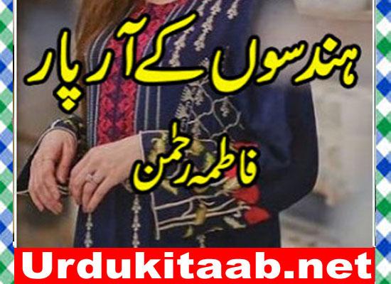 Hindson Ke Aar Paar Urdu Novel By Fatima Rehman Download
