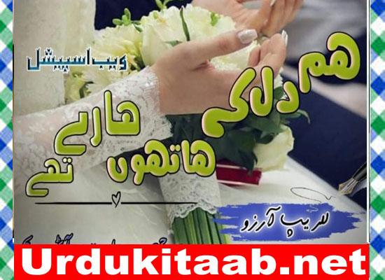 Hum Dil K Hathon Hare The Urdu Novel By Laraib Arzo Episode 5 Download