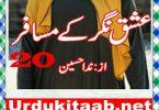 Ishq Nagar Ke Musafir Urdu Novel By Nida Husnain Episode 20 Download