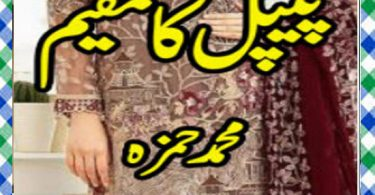 Peepal Ka Moqeem Urdu Novel By Muhammad Hamza Download