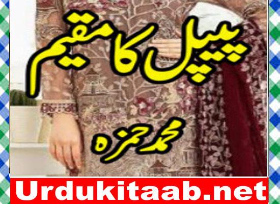 Peepal Ka Moqeem Urdu Novel By Muhammad Hamza Download
