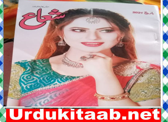 Shuaa Digest March 2021 Read Online