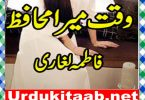 Waqt Mera Muhafiz Urdu Novel By Fatima Laghari Download
