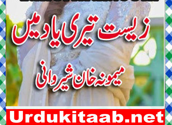 Zist Teri Yaad Main Urdu Novel By Memoona Khan Sherwani a