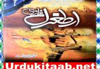 Ertugrul Ghazi Urdu Novel By Muhammad Irfan Ramay
