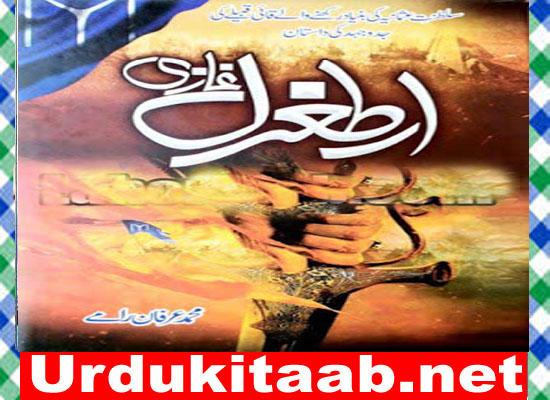 Ertugrul Ghazi Urdu Novel By Muhammad Irfan Ramay