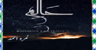 Haalim Urdu Novel By Nimra Ahmed