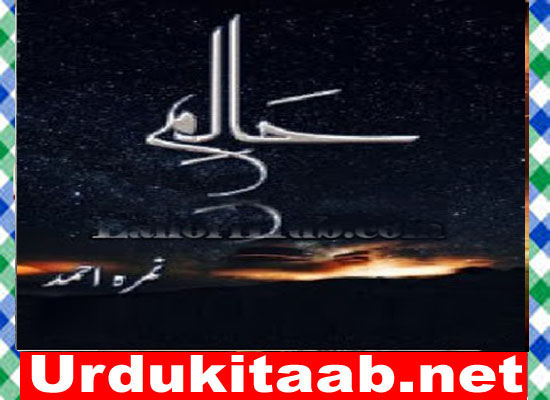 Haalim Urdu Novel By Nimra Ahmed