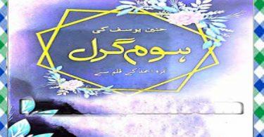 Homegirl Urdu Novel By Nimra Ahmed