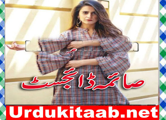 Saima Online Digest March 2021 Read and Download