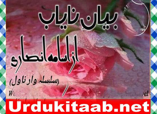 Bayan Nayab Urdu Novel Episode 12 By Usama Ansari