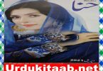 Hina Digest April 2021 Read Online