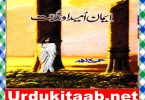Iman umeed aur mohabbat Urdu Novel Umaira Ahmad