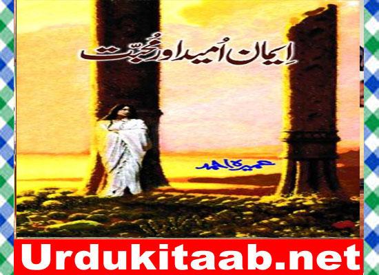Iman umeed aur mohabbat Urdu Novel Umaira Ahmad