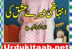 Inteha The Mere Ishq Ki Urdu Novel