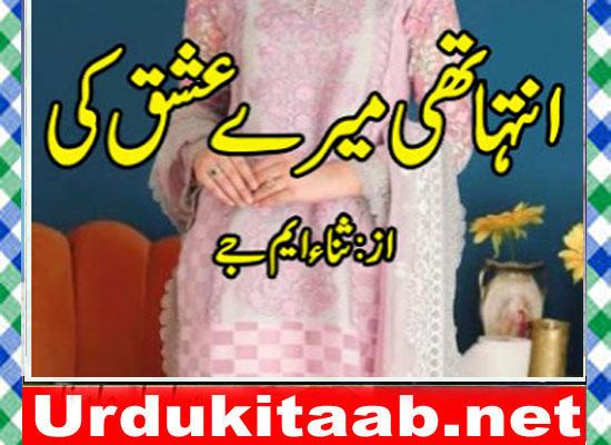 Inteha The Mere Ishq Ki Urdu Novel