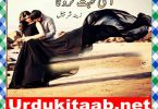 Itni Mohabbat Karo Na Urdu Novel Season 2 By Zeenia Sharjeel
