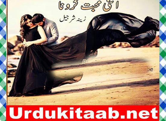 Itni Mohabbat Karo Na Urdu Novel Season 2 By Zeenia Sharjeel