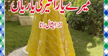 Mere Yara Teri Yariyan Urdu Novel By Eshal Rana