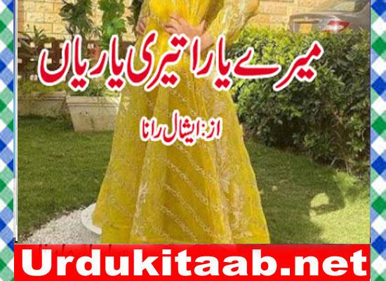 Mere Yara Teri Yariyan Urdu Novel By Eshal Rana