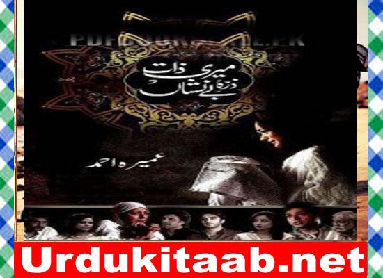 Meri Zaat Zarra e Benishan Urdu Novel Umaira Ahmad