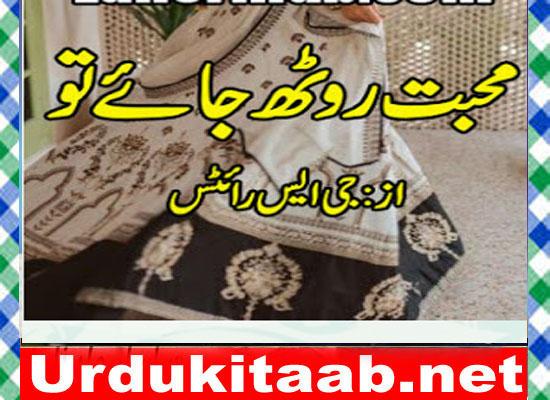 Muhabbat Ruth Jae To Urdu Novel By GS Writes