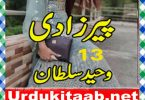Peer Zadi Urdu Novel Episode 13 By Waheed Sultan