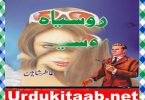 Ru Siyah Urdu Novel Episode 1 to 3 By Aatir Shaheen
