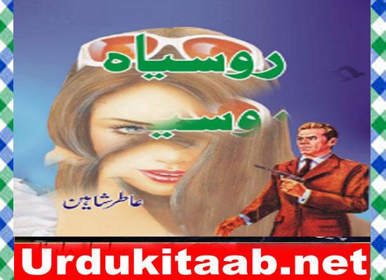Ru Siyah Urdu Novel Episode 1 to 3 By Aatir Shaheen
