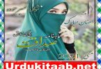 Sadaqat Digest May 2021 Read and Download
