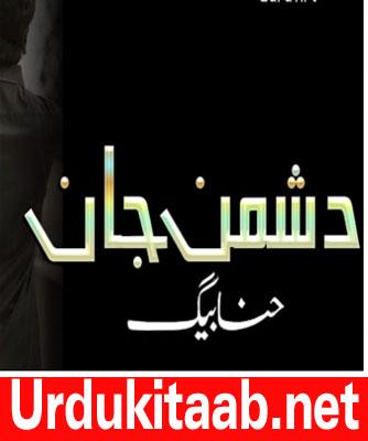 Dushman E Jaan Urdu Novel By Hina Baig