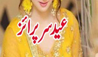 Eid Surprise Urdu Novel By Umme Arsalan. Natural Health Tips in Urdu and online Digest. Get Daily Health Tips Urdu Recipes Free Urdu Digests