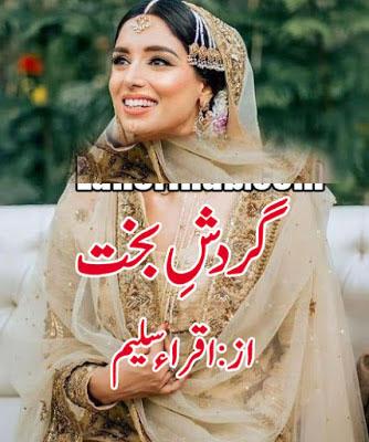 Gardish E Bakht Urdu Novel By Iqra Saleem