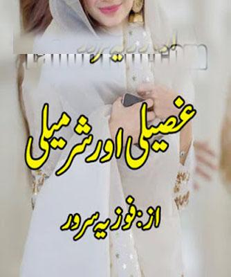 Ghuseeli Aur Sharmeeli Urdu Novel By Fouzia Sarwar