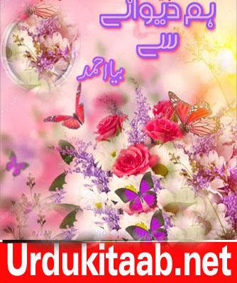 Hum Diwane Urdu Novel By Sidra Jawad. Natural Health Tips in Urdu and online Digest. Get Daily Health Tips Urdu Recipes Free Urdu Digests