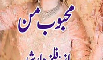 Mahboob E Maan Urdu Novel By Filza Arshad
