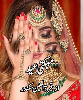 Mehakti Eid Urdu Novel By Qurratul Ain Sikandar