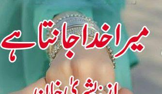 Mera Khuda Janta Hai Urdu Novel By Bushra Khan