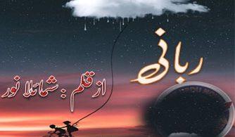 Rabbani Urdu Novel By Shumaila Noor