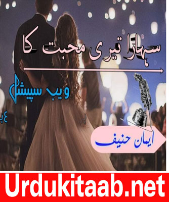 Sahara Teri Muhabbat Ka Urdu Novel By Eman Hanif Episode 16