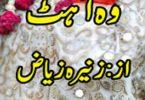 Wo Aahat Urdu Novel By Zunaira Riaz