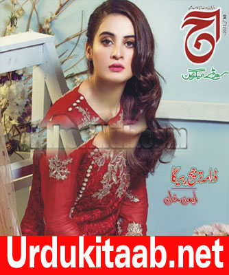 Aaj Sunday Magazine 30 May 2021 Read and Download