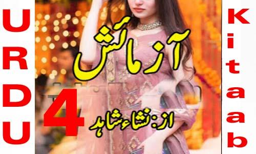 Aazmaish Urdu Novel By Warda Sherwani Episode 4