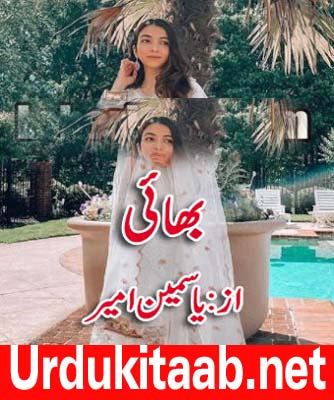 Bhai Urdu Novel By Yasmeen Amer Episode 1
