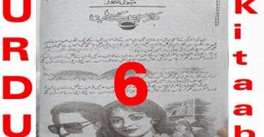 Daman E Sahab Urdu Novel By Mehwish Iftikhar Episode 6