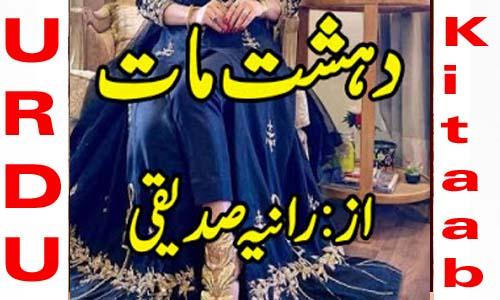 Dehshat Maat Urdu Novel By Raania Saddique