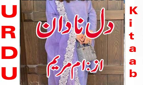 Dil E Nadaan Urdu Novel By Umme Maryam
