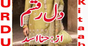 Dil E Raqsam Urdu Novel By Hina Asad