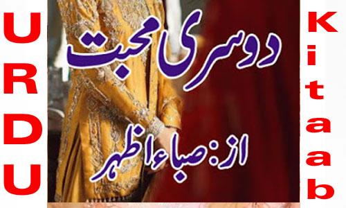 Doosri Mohabbat Urdu Novel by Saba Azhar
