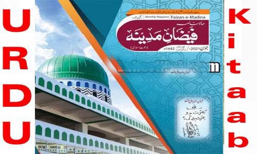 Faizan E Madina Magazine June 2021 Read and Download